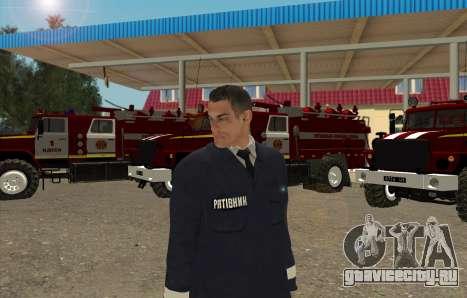 МЧСник Украина для GTA San Andreas