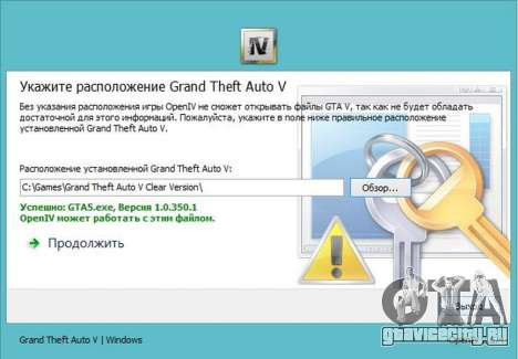 OpenIV 2.6.4 для GTA 5 третий скриншот