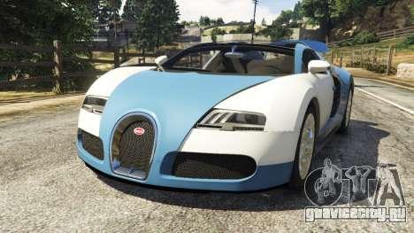 Bugatti Veyron Grand Sport v2.0 для GTA 5