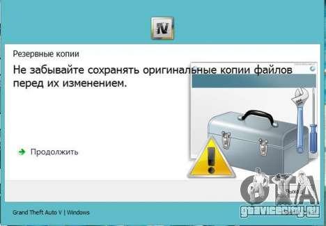 OpenIV 2.6.4 для GTA 5 четвертый скриншот