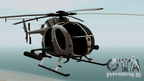 AH-6J Little Bird для GTA San Andreas вид сзади