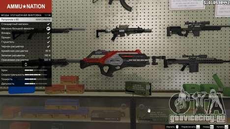 M-76 Revenant из Mass Effect 2 для GTA 5 второй скриншот