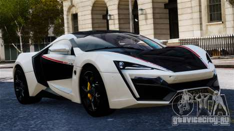 Lykan Hypersport 2015 EPM для GTA 4