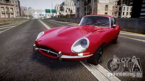 Jaguar E-type 1961 для GTA 4