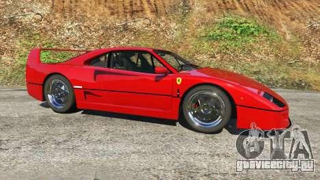 Ferrari F40 1987 v1.1 для GTA 5 вид слева