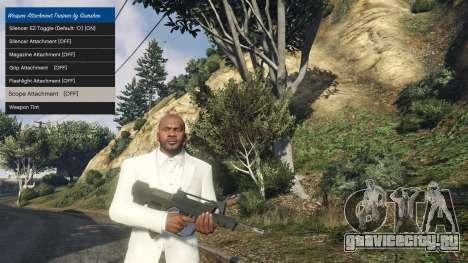 Настройка аксессуаров для оружия 1.1 для GTA 5