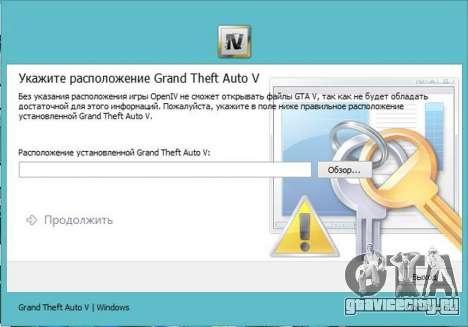 OpenIV 2.6.4 для GTA 5 второй скриншот