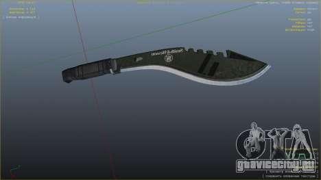 Нож Кукри для GTA 5 шестой скриншот