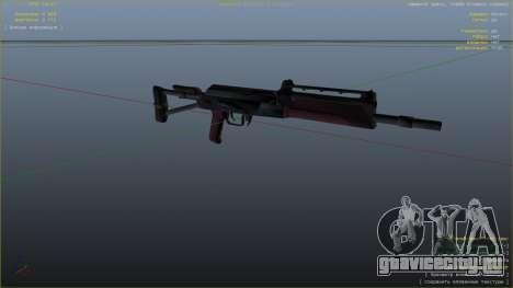 САЙГА из Battlefield 4 для GTA 5 пятый скриншот