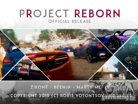 Project Reborn ENB Series для GTA San Andreas