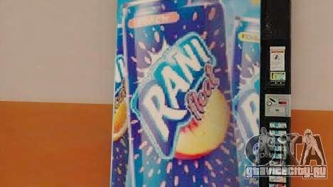 Rani Juice Machine для GTA San Andreas третий скриншот