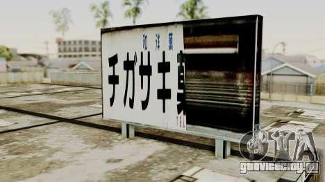 LS Chigasaki Store v3 для GTA San Andreas четвёртый скриншот