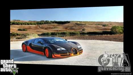 Supercars Loading Screens для GTA 5