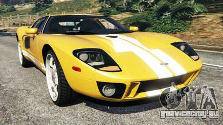 Ford GT 2005 v1.1 для GTA 5