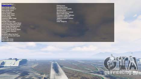 Simple Trainer v2.4 для GTA 5 восьмой скриншот