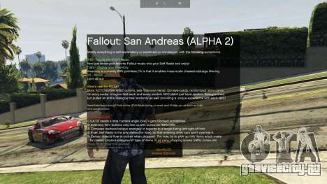Fallout: San Andreas [.NET] ALPHA 2 для GTA 5 второй скриншот
