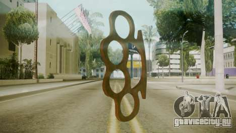Atmosphere Brass Knuckles v4.3 для GTA San Andreas