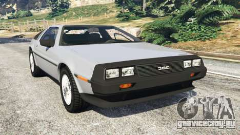 DeLorean DMC-12 для GTA 5