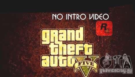 No intro video Script Beta для GTA 5
