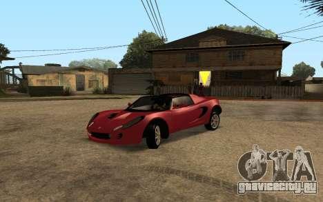 Lotus Elise 111s Tunable для GTA San Andreas вид сбоку
