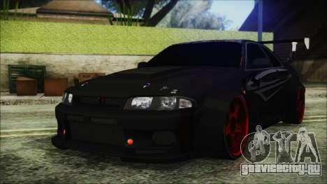 Nissan Skyline R33 Widebody v2.0 для GTA San Andreas