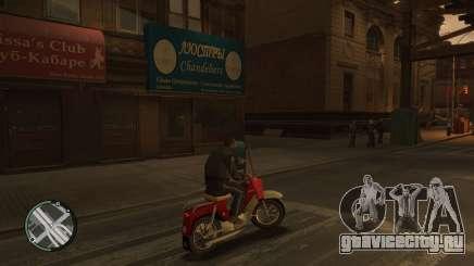 Pappa-Tunturi (Beta) для GTA 4