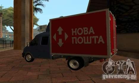 ГАЗель 33023 Нова Пошта для GTA San Andreas вид сзади слева