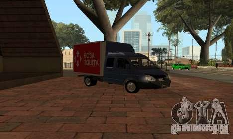 ГАЗель 33023 Нова Пошта для GTA San Andreas вид слева