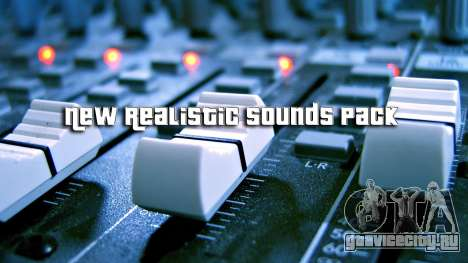 New Realistic Sounds Pack для GTA San Andreas