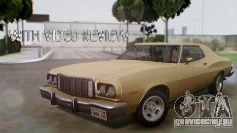 Ford Gran Torino 1974 для GTA San Andreas