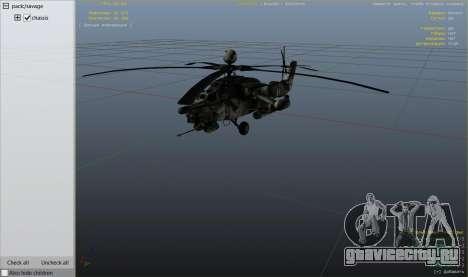 Ми-28 Ночной охотник для GTA 5 девятый скриншот