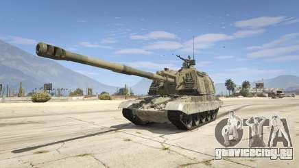 2С19 Мста-С для GTA 5