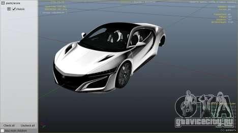 Acura NSX 2015 для GTA 5 вид справа
