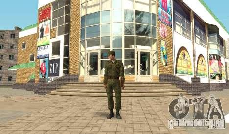 Офицер морской пехоты ВС РФ для GTA San Andreas