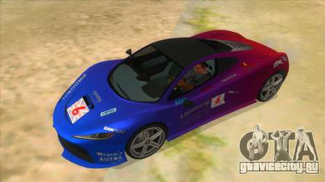 GTA 5 Progen T20 Lights version для GTA San Andreas вид сверху