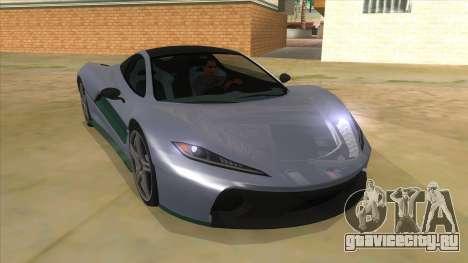 GTA 5 Progen T20 Lights version для GTA San Andreas вид сзади