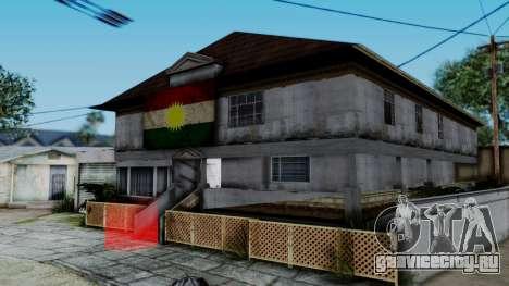New CJ House with Kurdish Flag для GTA San Andreas