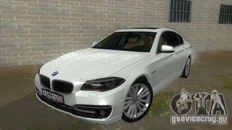 BMW 530XD F10 для GTA San Andreas