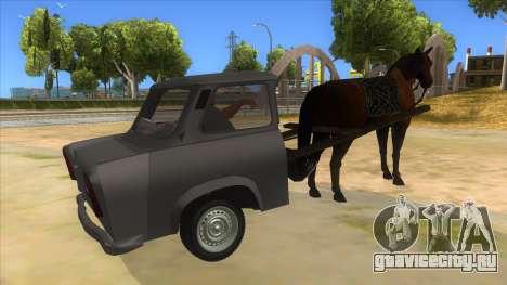 Trabant with Horse для GTA San Andreas вид справа