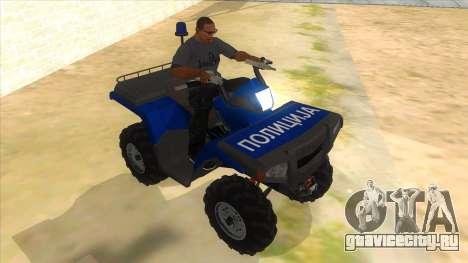 ATV Polaris Police для GTA San Andreas вид сзади