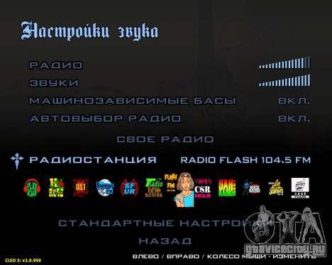 Stalingrad Radio для GTA San Andreas