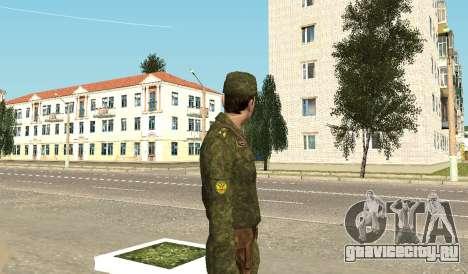 Офицер морской пехоты ВС РФ для GTA San Andreas третий скриншот