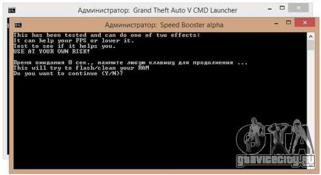 FPS Booster 1.2.1 для GTA 5 третий скриншот