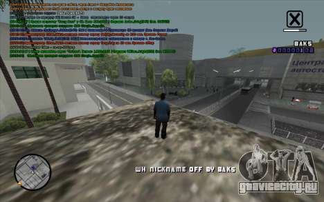 WH Nick Name для GTA San Andreas третий скриншот