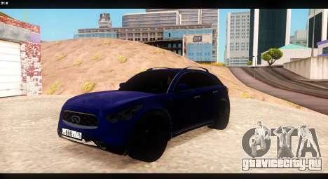 Infiniti FX37 для GTA San Andreas вид изнутри