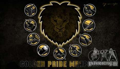Golden weapon pack для GTA San Andreas