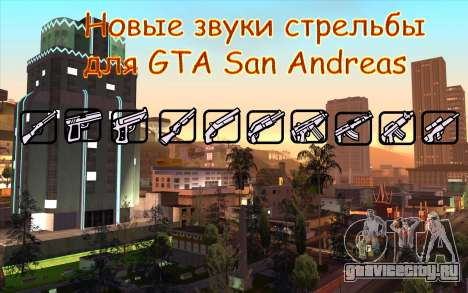 Новые звуки стрельбы для GTA San Andreas
