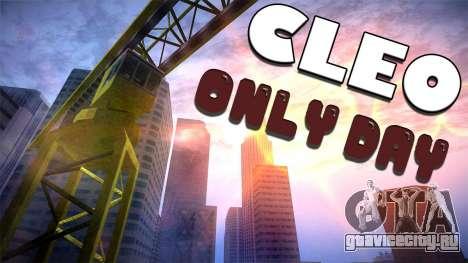 OnlyDay для GTA San Andreas