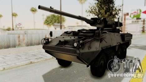 M1128 Mobile Gun System IVF для GTA San Andreas вид сзади слева