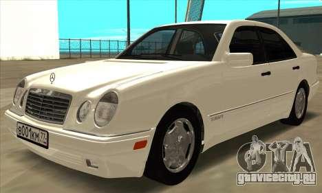 Mercedes-Benz E420 W210 для GTA San Andreas